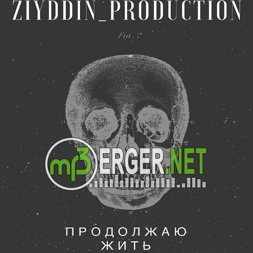 Ziyddin Production - Выше выше к небу (2018)