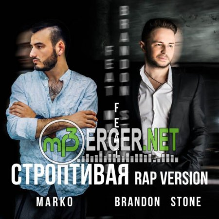 Brandon Stone & Marko - Строптивая (Rap Version)  (2018)
