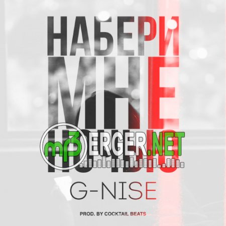 G-Nise - Набери Мне Ночью  (2018)